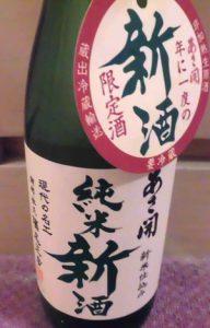 あさ開純米新酒