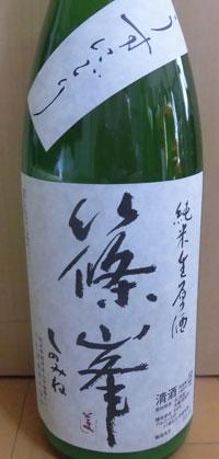 篠峯 純米生原酒 うすにごり