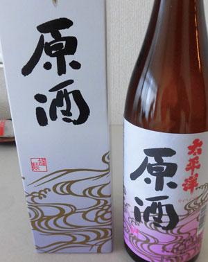 太平洋 原酒
