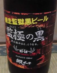 網走ビール 監獄の黒