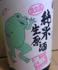 国乃長 純米生原酒