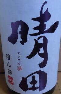 晴田 純米酒 雄山錦60
