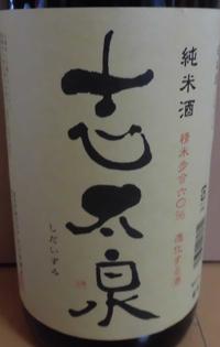 志太泉 純米酒