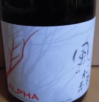 風の森 ALPHA Type1